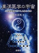 東洋医学の宇宙 太極陰陽論で知る人体と世界