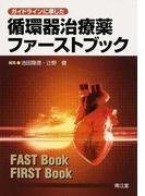 ガイドラインに準じた循環器治療薬ファーストブック