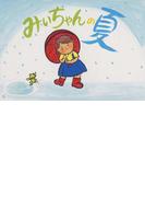 みいちゃんの夏 (はじめてみよう老人ケアに紙芝居)