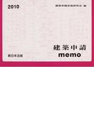 建築申請memo 2010