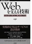 Webを支える技術 HTTP、URI、HTML、そしてREST (WEB+DB PRESS plusシリーズ)