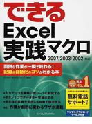 できるExcel実践マクロ 面倒な作業が一瞬で終わる!記録&自動化のコツがわかる本