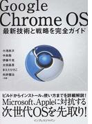 Google Chrome OS 最新技術と戦略を完全ガイド