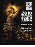 2010FIFAワールドカップ南アフリカ大会オフィシャルガイド (ShoPro Books)