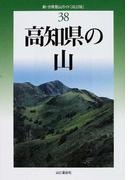 高知県の山 改訂版 (新・分県登山ガイド)