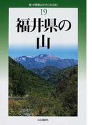 福井県の山 改訂版 (新・分県登山ガイド)