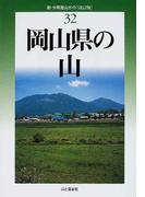 岡山県の山 改訂版 (新・分県登山ガイド)