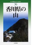 香川県の山 改訂版 (新・分県登山ガイド)