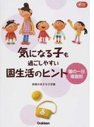 気になる子も過ごしやすい園生活のヒント 園の一日場面別 (Gakken保育Books)(Gakken保育Books)