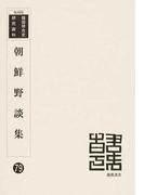 朝鮮野談集 復刻版 (韓国併合史研究資料)
