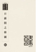 日露間之韓國 復刻版 (韓国併合史研究資料)
