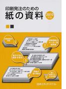 印刷発注のための紙の資料 2010年版