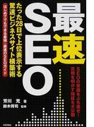 最速SEO たった28日で上位表示する驚速ビジネスサイト構築術 はじめてでもできる最強・最速のSEOガイド SEOの常識をぶち壊せ!真相を明かす検証を大公開 (デジタル仕事術)