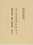 新編荷田春満全集 第12巻 創倭学校啓・和歌・創作祝詞