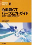 循環器臨床サピア 6 心血管CTパーフェクトガイド