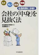 会社の「中身」を見抜く法 ヒト・モノ・カネ・情報を目的別に分析!