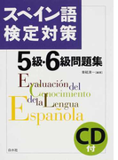 スペイン語検定対策5級・6級問題集