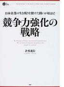 競争力強化の戦略 日本企業の生き残りを賭けた闘いが始まる! (PHP BUSINESS HARDCOVER)