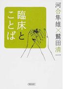 臨床とことば (朝日文庫)(朝日文庫)