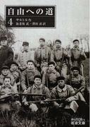 自由への道 4 (岩波文庫)(岩波文庫)