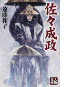 佐々成政 新装版 (人物文庫)(人物文庫)