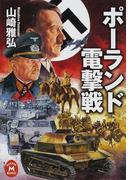 ポーランド電撃戦 (学研M文庫)(学研M文庫)
