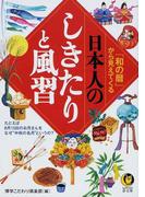 """「和の暦」から見えてくる日本人のしきたりと風習 たとえば、8月15日のお月さんをなぜ""""中秋の名月""""というの?"""