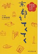 京都をてくてく 私が気ままに歩くみち (祥伝社黄金文庫)(祥伝社黄金文庫)