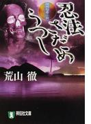 忍法さだめうつし 時代伝奇小説 (祥伝社文庫)(祥伝社文庫)