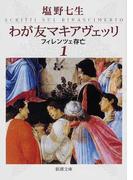 わが友マキアヴェッリ フィレンツェ存亡 1 (新潮文庫)(新潮文庫)