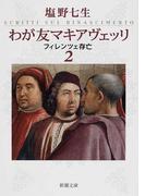 わが友マキアヴェッリ フィレンツェ存亡 2 (新潮文庫)(新潮文庫)