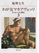 わが友マキアヴェッリ フィレンツェ存亡 3 (新潮文庫)(新潮文庫)