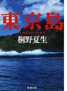 東京島 (新潮文庫)(新潮文庫)