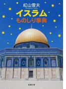 イスラムものしり事典 (新潮文庫)(新潮文庫)