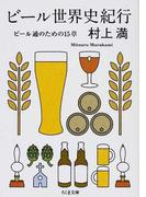 ビール世界史紀行 ビール通のための15章