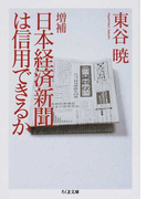 日本経済新聞は信用できるか 増補 (ちくま文庫)(ちくま文庫)