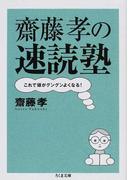 齋藤孝の速読塾 これで頭がグングンよくなる! (ちくま文庫)(ちくま文庫)