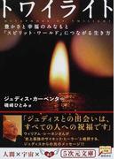 トワイライト 豊かさと幸福のみなもと「スピリット・ワールド」につながる生き方 (5次元文庫)(5次元文庫)