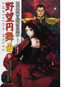 野望円舞曲 9 (徳間デュアル文庫)(徳間デュアル文庫)