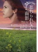 忘れられない面影 (二見文庫 ザ・ミステリ・コレクション)(二見文庫)