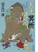天平冥所図会 (文春文庫)(文春文庫)