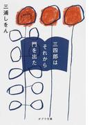 三四郎はそれから門を出た (ポプラ文庫)(ポプラ文庫)
