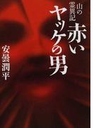 赤いヤッケの男 (MF文庫ダ・ヴィンチ 山の霊異記)(MF文庫ダ・ヴィンチ)