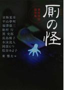 厠の怪 便所怪談競作集 (MF文庫ダ・ヴィンチ)(MF文庫ダ・ヴィンチ)
