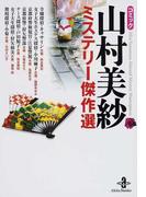 コミック山村美紗ミステリー傑作選 (秋田文庫)(秋田文庫)