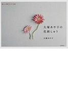 大塚あや子の花刺しゅう (暮らし充実すてき術)