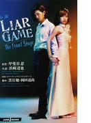 小説LIAR GAME The Final Stage (JUMP J BOOKS)(JUMP J BOOKS(ジャンプジェーブックス))