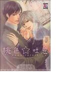 桃色☆吐息 (アクアコミックス)(アクアコミックス)