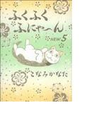 ふくふくふにゃ〜んNEW 5 (講談社KCDX)