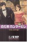 のだめカンタービレ 24 アンコールオペラ編 (講談社コミックスKiss)
